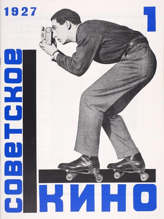 [Продано вЛитфонде за8500руб.] Советское кино: иллюстрированный ежемесячник. Орган художественного отдела Главполитпросвета Н.К.П. [факсимильное издание издательского проекта «Русский авангард»; М., 2011]. М., 1926-1928.