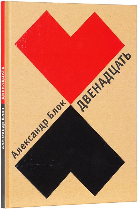 [Роскошный неоконструктивизм] Блок, А.Двенадцать: поэма/ худ. В.Гусев. СПб., 2017.