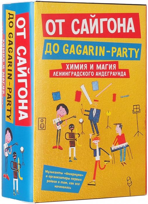 ОтСайгона доGagarin-party: химия имагия ленинградского андеграунда. В2т. Т. 1-2.