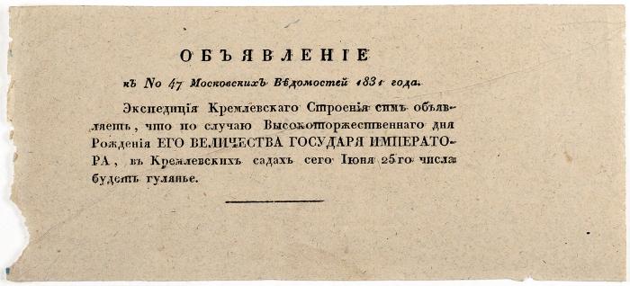 Объявление огуляньях вКремлевских садах послучаю дня рождения Его Величества Государя Императора. 25июня 1831г.