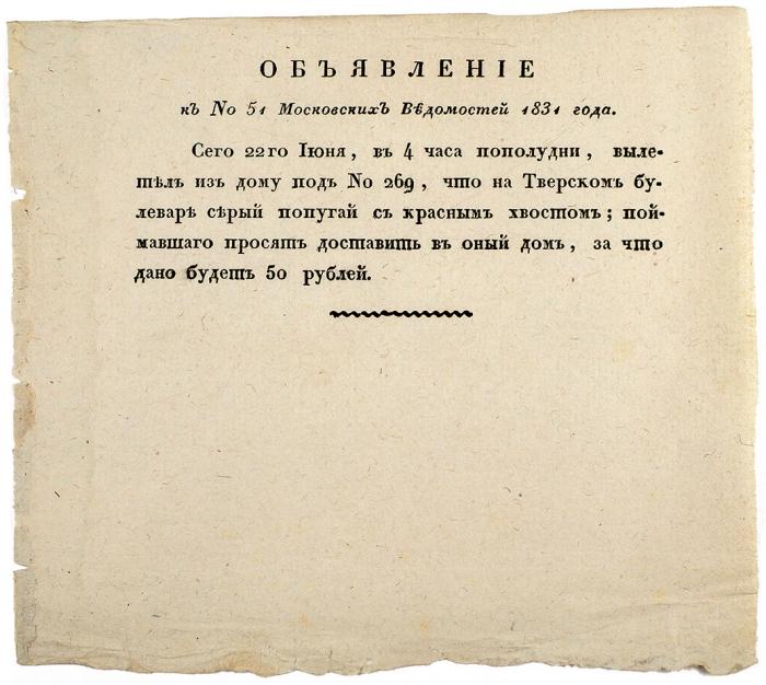 Объявление опропаже попугая скрасным хвостом наТверском бульваре. 22июня 1831.