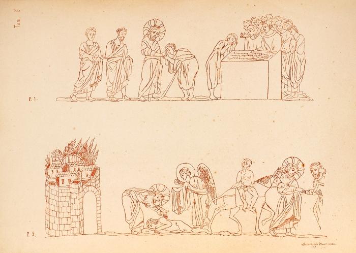 Усов, С.А. [автограф] Миниатюры кгреческому кодексу Евангелия VIвека, открытому вРоссано. М.: ВСинодальной тип., 1881.