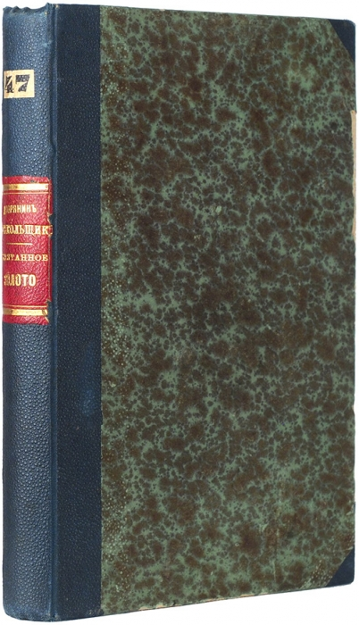 Конволют издвух историческо-приключенческих романов. 1880-е гг.
