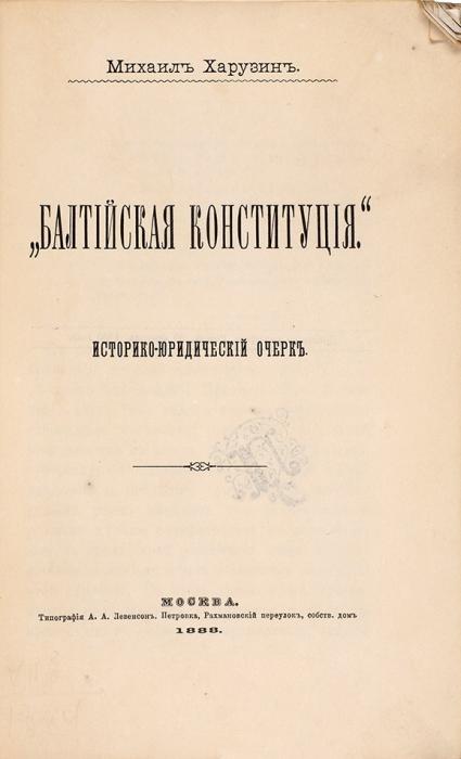 Харузин, М. «Балтийская конституция». Историко-юридический очерк. М.: Тип. А.А. Левенсон, 1888.