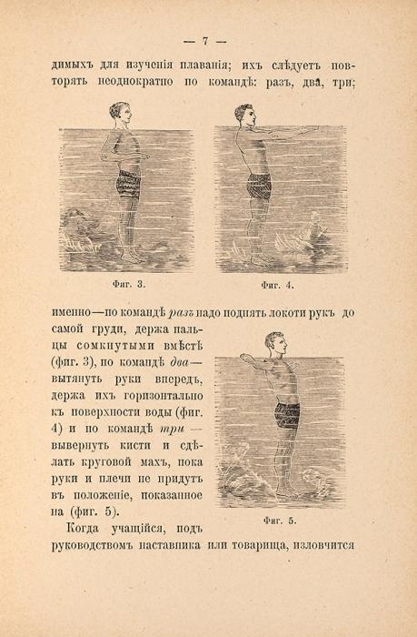 Cassel. Школа плавания. С17политипажами втексте. М.: Изд. Торг. дома Бр. Линдеман, 1895.