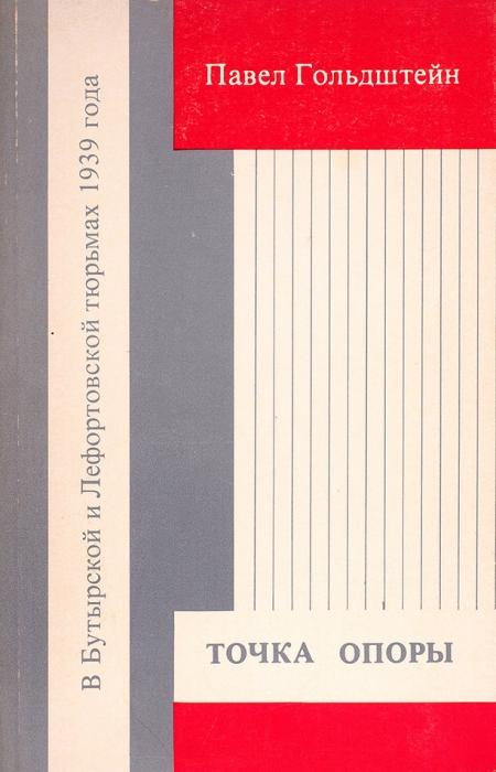 Гольдштейн, П. [автограф] Точка опоры. ВБутырской иЛефортовской тюрьмах 1939года. Кн.2. Иерусалим, 1978.