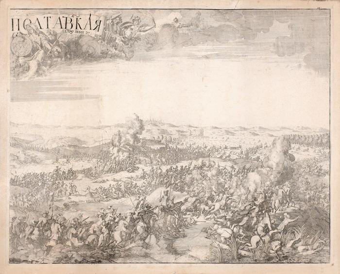 Пикарт Питер (Pieter Picart) (1668–1737) «Баталия Полтавская». Один лист издвух (правая часть). 1715. Оттиск XIXвека. Бумага, резец, 57x71см (лист), 54x68см (оттиск).