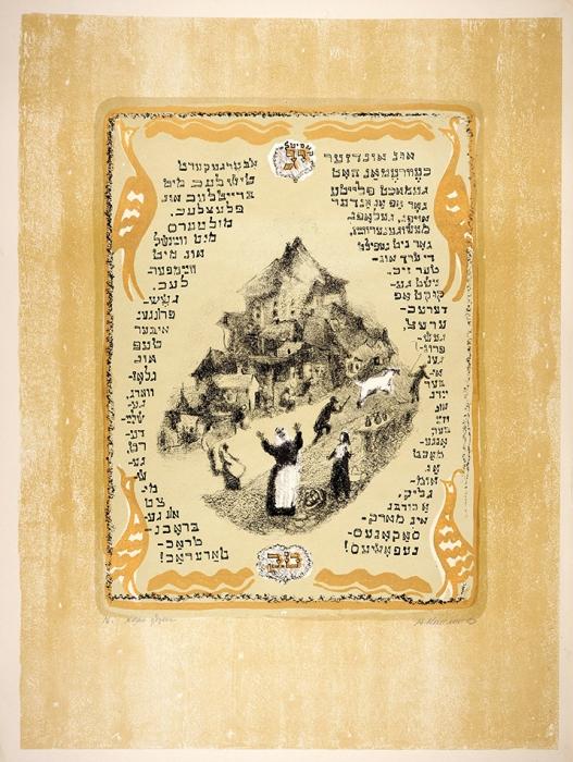 [Уникальный экземпляр поспецзаказу «Международной книги»] Каплан Анатолий Львович (1902–1980) Иллюстрации ксказке «Козочка». 16листов.1963. Бумага, автолитография, 62x47см (лист).