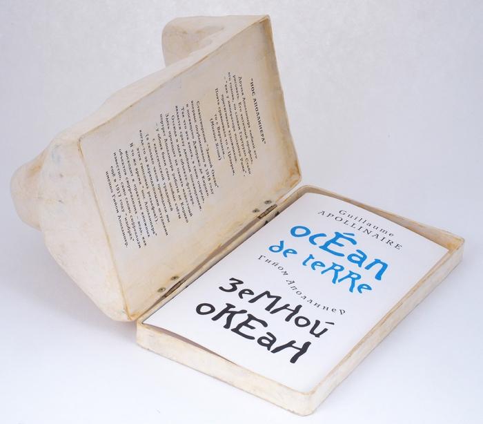 [Нос Аполлинера] Книжный объект сюрреализма «Земной океан (Гийом Аполлинер)». Автор Андрей Суздалев.2005.