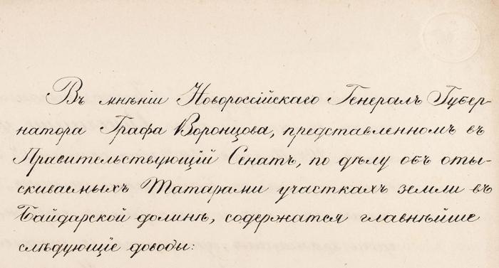 [Чья есть земля крымская?] Документы отяжбе адмирала Мордвинова скрымскими татарами из-за Байдарской долины. 1807-1837.
