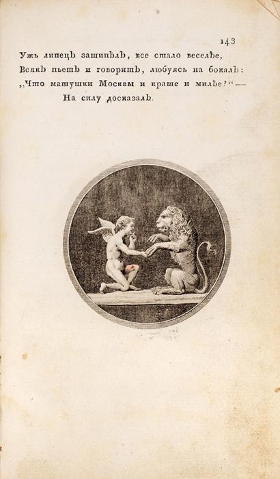 [Прижизненное издание] Дмитриев, И.И. Сочинения. 4-е изд. В3ч. Ч. 1-3. М.: ВТип. С.Селивановского, 1814.