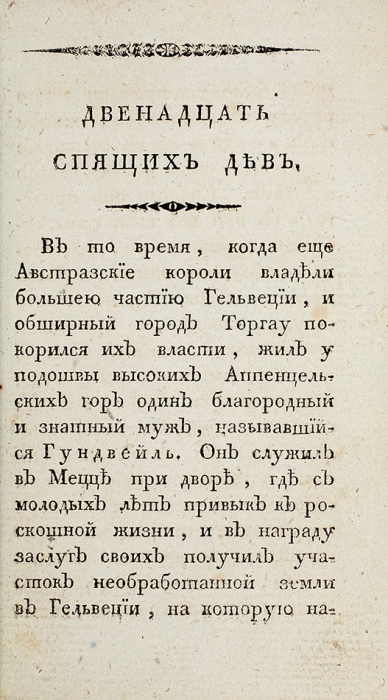 Шпис, К.Г. Двенадцать спящих дев/ пер. снем. В8ч. Ч. 1. Орел: Губернская тип., 1819.