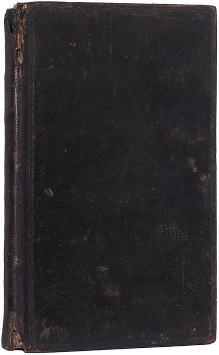Нахимов, А.Н. Сочинения Акима Нахимова встихах ипрозе, напечатанные посмерти его. 3-е изд., доп. М.: ВТип. С.Селивановского, 1822.