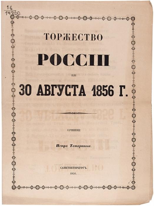 [Редкое издание] Татаринов, П.П. Торжество России или 30августа 1856г. [Стихотворение]. СПб.: Тип. Ионсона, 1856.