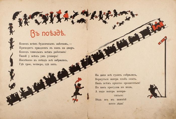 [Редчайшее издание] Для милых крошек про черных кошек/ [перевод сангл.; рис. Ч.Робинсона]. М.: Издание Т-ва И.Д. Сытина, [1906].