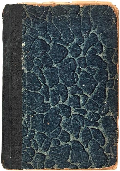 [Отсутствует вРГБ иРНБ. 6-й известный экземпляр в«Литфонде»] Троцкий, Л.Уроки Октября. Берлин, [1924].