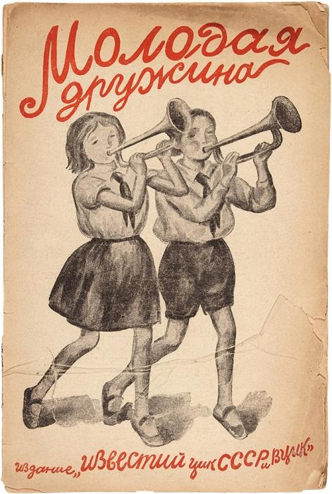 Молодая дружина. Сборник для детей среднего возраста. М.: Изд. Известий ЦИК СССР иВЦИК, 1925.