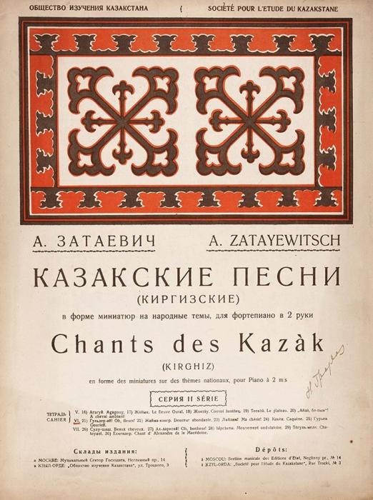 [Ноты] Затаевич, А.Казакские (киргизские) песни вформе миниатюр нанародные темы, для фортепиано в2руки. Серия 2-5. М.: Об-во изучения Казакстана; Нотопечатня «ГИЗа», [1925].
