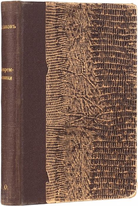 [Отмногократного номинанта наНобелевскую премию] Алданов, М.А. [автограф] Современники. Берлин: Книгоиздательство «Слово», 1928.