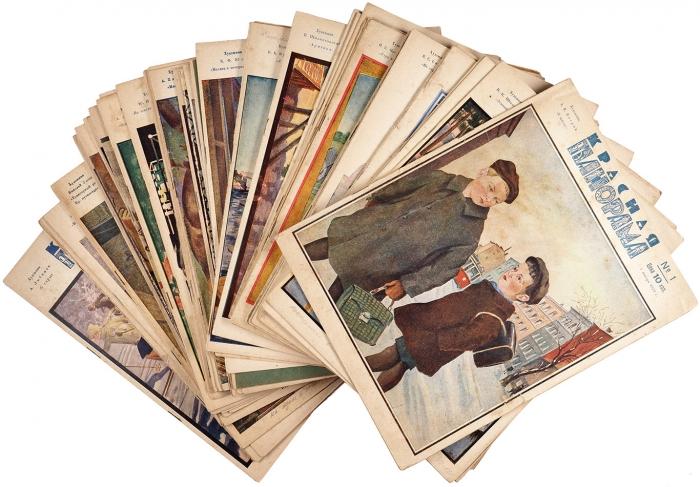 [Годовой комплект. Портреты репрессированных деятелей] Красная панорама. №№1-52, 1929. Л.: Изд. «Красной газеты», 1929.