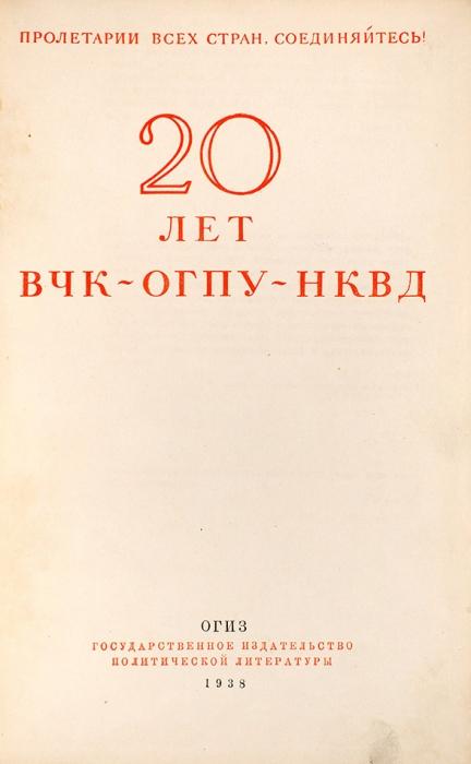 [Особый экземпляр невышедшего издания] 20лет ВЧК-ОГПУ-НКВД.М.: Политиздат, 1938.