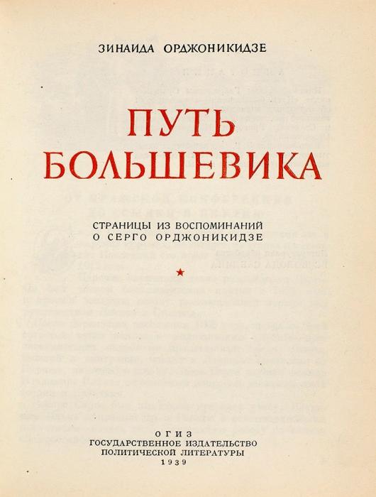 Орджоникидзе, З. [автограф] Путь большевика. Страницы извоспоминаний оСерго Орджоникидзе. [М.]: Госполитиздат, 1939.