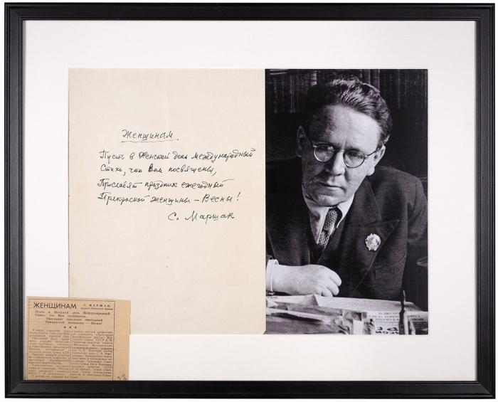 Рукопись Самуила Маршака: стихотворение «Женщинам». Фотография поэта. [М.], 1964.