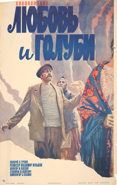 [«Что характерно: любили друг друга!»] Трехчастный рекламный плакат кинокомедии «Любовь иголуби»/ худ. Е.Гребенщиков. М.: Рекламфильм, 1984.