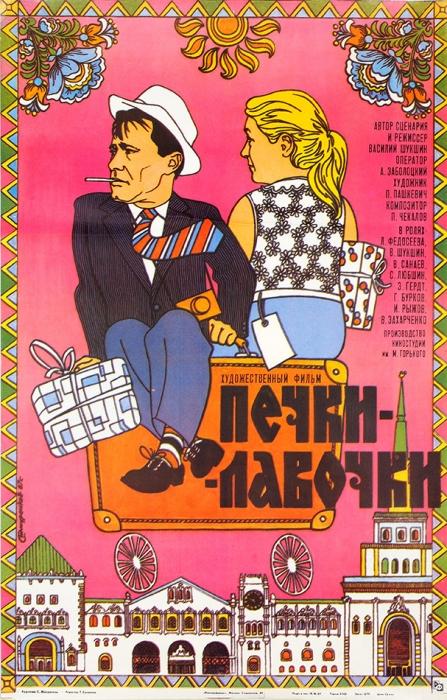 Рекламный плакат художественного фильма «Печки-лавочки»/ худ. С.Жмуренков. М.: «Рекламфильм», 1987.