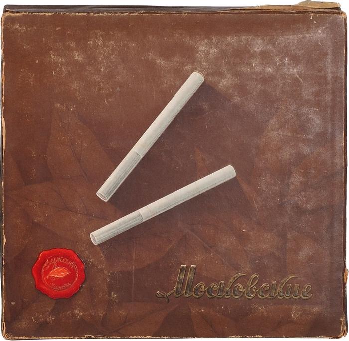 [Минздрав предупреждает] Упаковка из-под папирос «Московские» Государственной табачной фабрики «Дукат». М., 1950-е.
