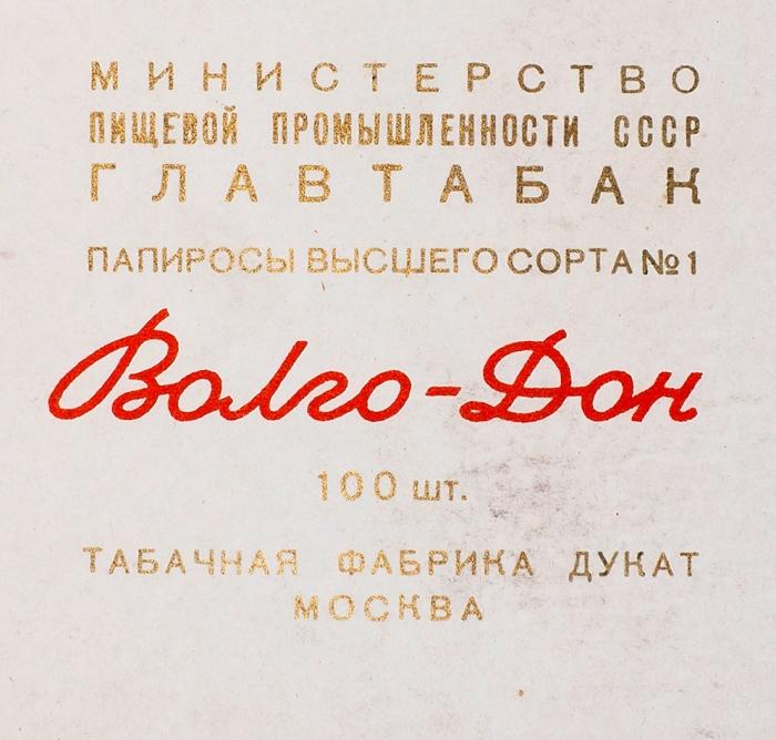[Минздрав снова предупреждает...] Упаковка из-под папирос «Волга-Дон» Государственной табачной фабрики «Дукат». М., 1950-е.