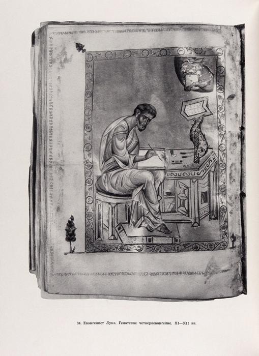 Амиранашвили, Ш.Грузинская миниатюра. М.: Искусство, 1966.