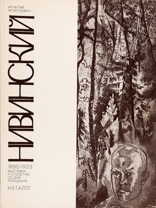 Игнатий Игнатьевич Нивинский, 1880-1933: каталог выставки к100-летию содня рождения. М.: Советский художник, 1980.