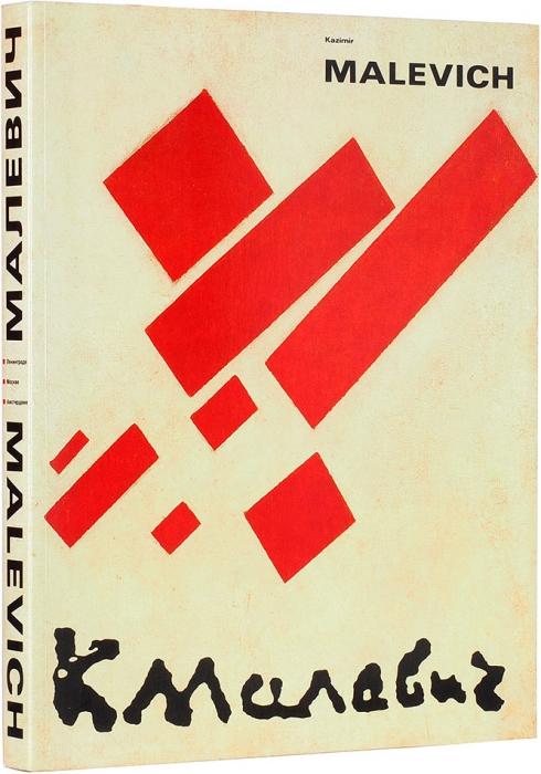 [Продано вЛитфонде за6000руб.] Казимир Малевич. 1878-1935. Каталог выставок 1988-1989гг. вРусском музее, Третьяковской галерее иСтеделик музеум (Амстердам). 1989.