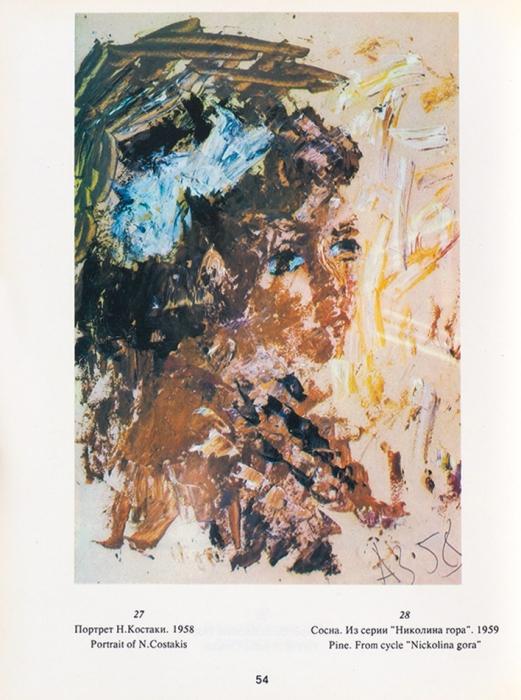 Анатолий Зверев: живопись, графика. М.: P.S., 1991.