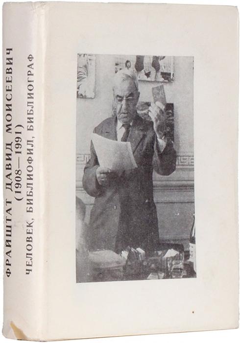 Фрайштат Давид Моисеевич, 1908-1991: человек, библиофил, библиограф. Сборник воспоминаний. СПб., 1993.