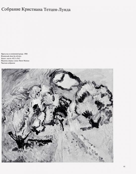[«Государственный Эрмитаж. Недля продажи»] Анри Матисс ивыдающиеся датские собиратели: каталог выставки произведений живописи изколлекции Государственного художественного музея вКопенгагене. СПб., 1998.