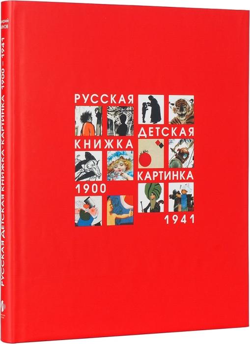 Блинов, В.Русская детская книжка-картинка, 1900-1941. М.: Искусство XXIвек, 2005.