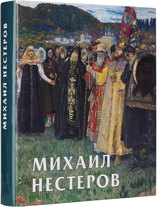 Климов, П.Ю. Михаил Нестеров. СПб.: Золотой век, 2008.