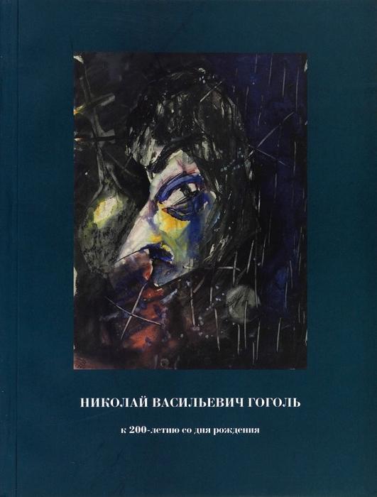 Художественный мир Н.В. Гоголя вдокументальных памятниках XIX-ХХ веков: каталог выставки. М., 2010.