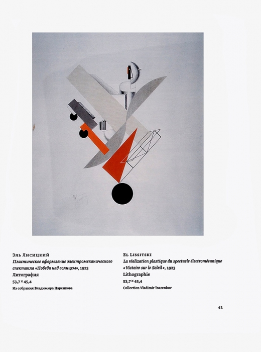 Мутирующая утопия: Павел Пепперштейн + русский авангард. Каталог выставки. М.: МАММ, 2010.