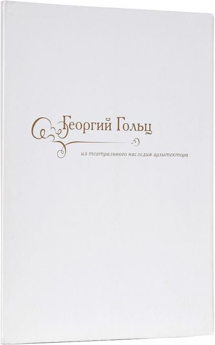 Георгий Гольц: изтеатрального наследия архитектора. [Папка-альбом]. М., 2011.