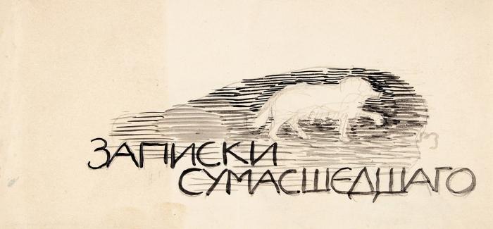 Замирайло Виктор Дмитриевич (1868–1939) Титул кповести Н.В. Гоголя «Записки сумасшедшего». Первая четвертьХХ века. Бумага, графитный карандаш, акварель, 9,3x19см.