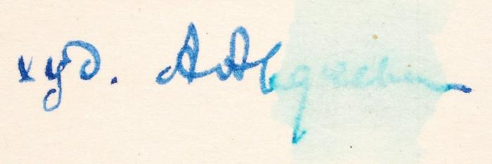Авдеева Ариадна Андреевна (1908–1996) Эскиз рекламы зеленого горошка.1951. Бумага, гуашь, 24x15см (всвету).
