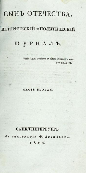 [Первый год издания] Сын Отечества. №1-12 за1812год. (Ч. 1-2). СПб., 1812.