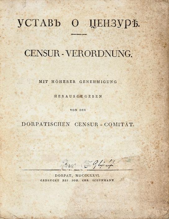 [«Запрещаются еврейские книги...»] Устав оцензуре. Издан поВысочайшему повелению Дерптским цензурным комитетом. Censur-verordnung. [Парал. нарус. инем.яз.] Dorpat, 1826.