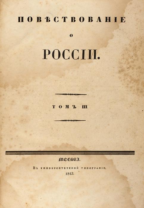 [Арцыбашев, Н.С.] Повествование оРоссии. В4т. Т. 1-3. М.: ВУниверситетской тип., 1838-1843.