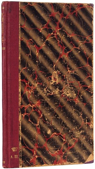 [Первый перевод] Гёте, И.В. Римские элегии/ [перевод ипредисловие А.Струговщикова]. [СПб.: Тип. Е.Фишера, 1840].