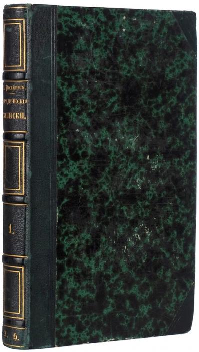 [Первое периодическое издание поюриспруденции] Юридические записки, издаваемые Петром Редкиным. [В5т.] Т. 1. М.: ВУнив. тип., 1841-1842.