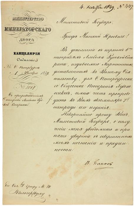 Письмо поэта ичиновника Владимира Панаева сего подписью набланке министерства Императорского двора, адресованное графу М.Ю. Виельгорскому. 1ноября 1849.
